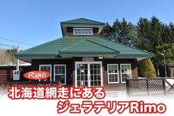 【ふるさと納税】ジェラート国際大会優勝店Rimoのカップソフトクリーム【120ml×16個セット】 画像2