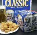 【ふるさと納税】冷蔵でお届け!おつまみセット サッポロクラシック 生ビール1箱(350ml×24缶)と乾燥ホタテ干し貝柱