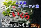 【新物!】塩いくら250g
