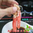 ひとくちサイズお刺身も出来る!生冷凍ズワイガニ爪下約1kg