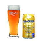 ABASHIRIGoldenAle缶24本セットご当地ビール