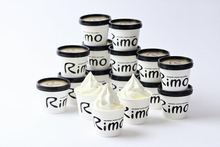 ジェラート国際大会優勝店Rimoのカップソフトクリーム[120ml×16個セット]