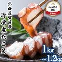 【ふるさと納税】北海道留萌産 冷凍煮たこ足 1kg〜1.2k...