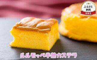 【ふるさと納税】ルルモッペ半熟カステラ 【お菓子・カステラ・焼き菓子】