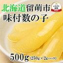 【ふるさと納税】味付け数の子 500g(250g×2袋)1本...