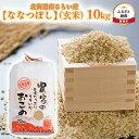 【ふるさと納税】北海道南るもい産【ななつぼし】(玄米)10k