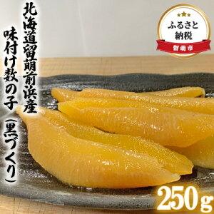 【ふるさと納税】北海道留萌前浜産 味付け数の子(黒づくり)250g 【魚貝類・数の子・魚卵・魚介類】