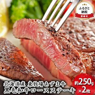 【ふるさと納税】北海道産 東牧場あずま牛 黒毛和牛ロースステーキ約250g×2枚 【お肉・牛肉・ロース・ステーキ】の画像