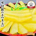 【ふるさと納税】味付数の子【至高】500g 【魚貝類・数の子...