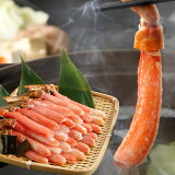 【ふるさと納税】稚内加工の極上ぷりぷり本ずわい蟹かにしゃぶセット750g【08003】