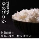 【ふるさと納税】伊藤農園の特別栽培米ゆめぴりか・精米(10k