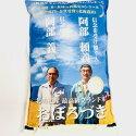【ふるさと納税】阿部頼義さんのおぼろづき(令和元年度産・5kg)