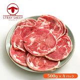 【ふるさと納税】《道産子の伝統食材》ラムロール肉スライス2,000g( 500g×4p入り)