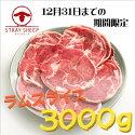 【ふるさと納税】道民伝統グルメのラムロール肉スライス3000g(500g×6p入り)【12/31まで期間限定】