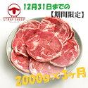 【ふるさと納税】《ラム肉定期便》ラムロール肉スライス2000g×3回《令和3年2月から発送》