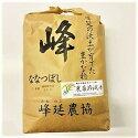 香りの畦みちハーブ米