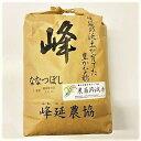 香りの畦みちハーブ米 北海道産ななつぼし 5kg