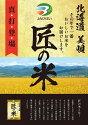 【ふるさと納税】匠の米(ゆめぴりか・5kg)※数量限定