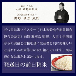 【ふるさと納税】令和2年産 北海道産ななつぼし10kg(5kg×2袋) 【美唄市産】 画像2