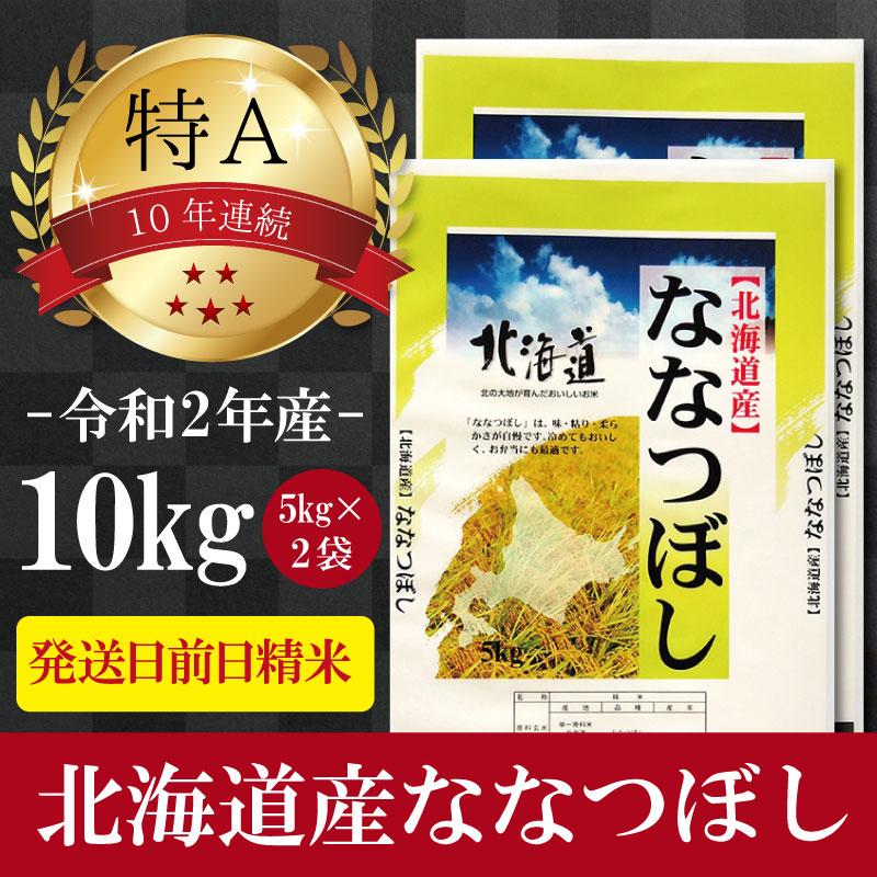 令和2年産 北海道産ななつぼし10kg(5kg×2袋) [美唄市産]