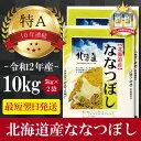【ふるさと納税】令和2年産 北海道産ななつぼし10kg(5k