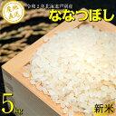 【ふるさと納税】新米ななつぼし5kg【芦別農家直送】 北海道 芦別市