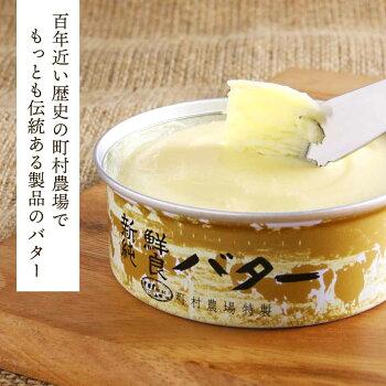 【ふるさと納税】町村農場チーズ・バター・ヨーグルトセット【AG001】