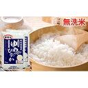 【ふるさと納税】無洗米 北海道赤平産ゆめぴりか特別栽培米5kg×2袋 【米・お米・ゆめぴりか・米・無洗米】