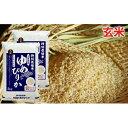 【ふるさと納税】玄米 北海道赤平産ゆめぴりか特別栽培米5kg×2袋 【玄米・お米・米・お米・ゆめぴりか】