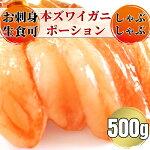 【ふるさと納税】11-54お刺身用本ズワイガニしゃぶしゃぶセット500g