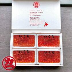 【ふるさと納税】14-4 鱒いくら醤油漬け200g×4パック 合計800g 画像2
