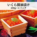 【ふるさと納税】14-4 いくら醤油漬け200g×4パック ...