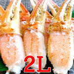 【ふるさと納税】15-72本ズワイガニボイル爪1kg(2Lサイズ・切れ目入)