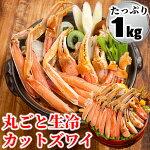 【ふるさと納税】15-78生冷カット済みズワイガニ1kg