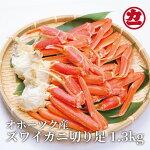 【ふるさと納税】16-3ズワイガニ切足(1.3kg)