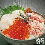 【ふるさと納税】10-11三色海鮮丼セット(2〜3人前)