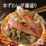 【ふるさと納税】10-13本ずわい甲羅盛り(3個)