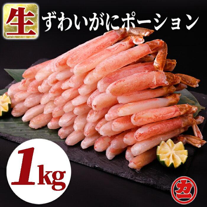 20-159 生ずわいがに しゃぶしゃぶポーション 1kg[生食可]