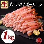 【ふるさと納税】20-159生ずわいがにしゃぶしゃぶポーション1kg【生食可】