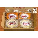 【ふるさと納税】22-11 無添加・北海道産ナチュラルチーズ・スモークセット(2セット)