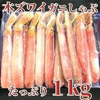 【ふるさと納税】22-20 本ズワイガニしゃぶしゃぶセット(1kg)