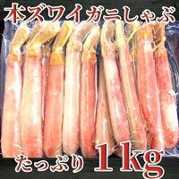 【ふるさと納税】22-20本ズワイガニしゃぶしゃぶセット(1kg)