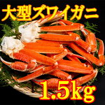 【ふるさと納税】23-8大型ズワイガニ切り足3L1.5kg
