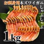 【ふるさと納税】25-23本ズワイガニしゃぶしゃぶ(たっぷり1kg)【脚肉のみ】