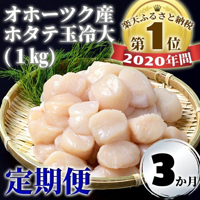 オホーツク産ホタテ玉冷大(1kg)×3回