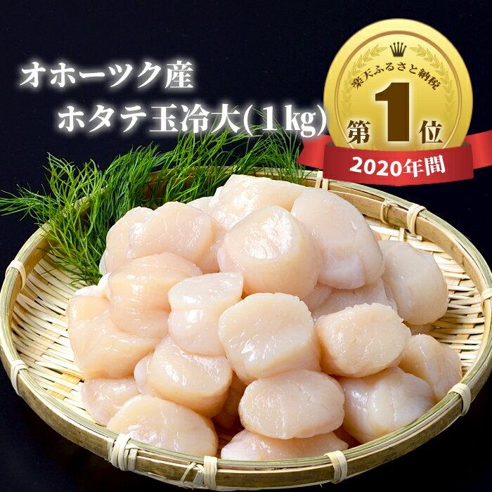 貝類おすすめ:オホーツク産ホタテ玉冷大 1kg