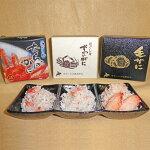【ふるさと納税】10-176特選三缶王!!紋別三大ガニ缶詰セット