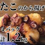 【ふるさと納税】10-284北海道紋別産たこのから揚げ1.2kg