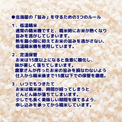【ふるさと納税】10-300 【数量限定】【訳あり】北海道 生活応援米15kg(シェアパック・5kg×3) 画像1
