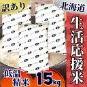 【ふるさと納税】10-300 【数量限定】【訳あり】北海道 生活応援米15kg(シェアパック・5kg×3)
